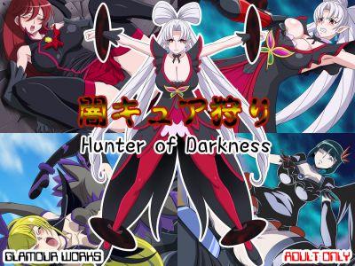 [Lento] Hunter of Darkness [fisting]
