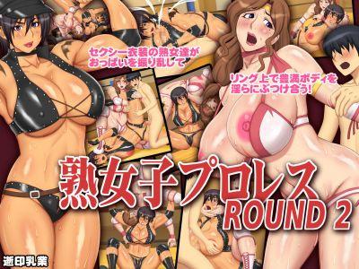 [Yukijirushi] Jukujoshi Pro Wrestling ROUND 2 [English] incest