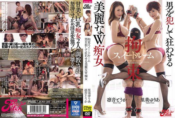 JUFE-315 Yuria Satomi, Touka Rinne