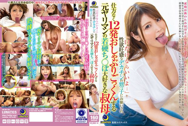 LULU-086 Akari Niimura