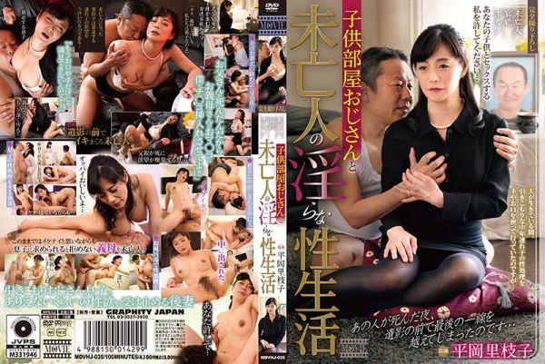 MDVHJ-035 Eriko Hiraoka