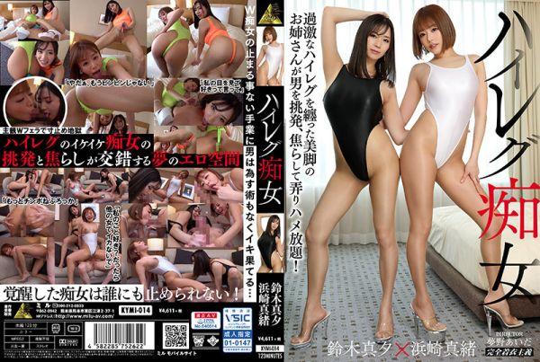 KYMI-014 Mao Hamasaki, Mayu Suzuki