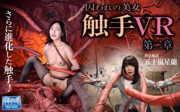 BVR-002 A - Japanese VR video, Jav vr