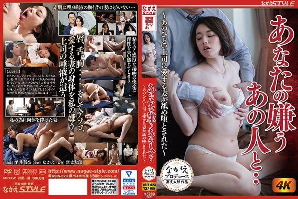 NSFS-023 Shiori Hirai