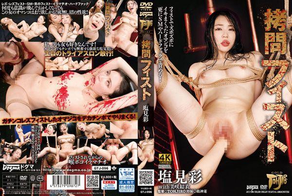 GTJ-096 Yui Misaki, Aya Shiomi
