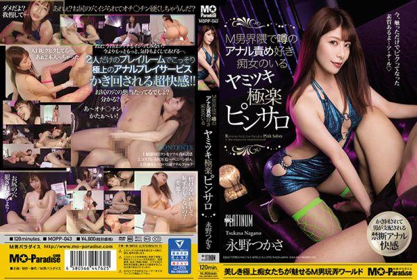 MOPP-043 Tsukasa Nagano