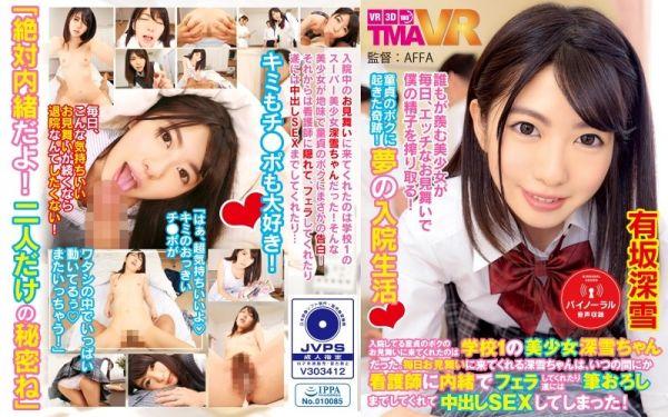 TMAVR-059 A - VR Japanese Porn