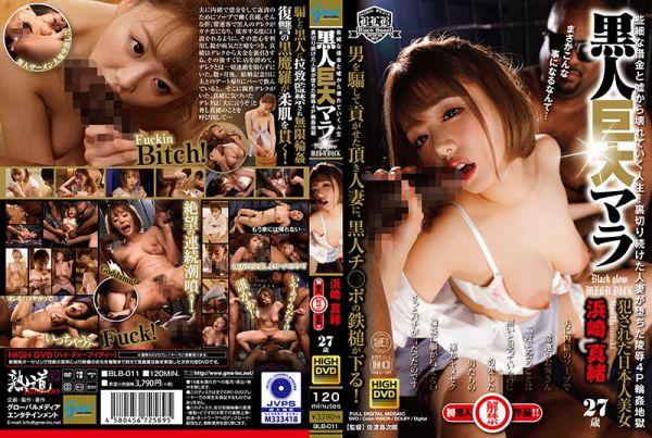 BLB-011 Mao Hamasaki
