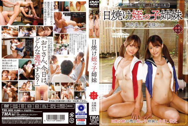 T28-605 Tojo Natsu, Mizuki Amane