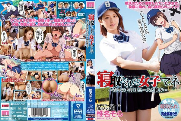 Cover MIMK-056 – The Female Team Manager Gets Fucked – This Right-Handed Pinch Hitter Is Our Ace Pitcher's Girlfriend
