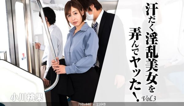 Momoka_Ogawa_-_Toying_With_Sweaty_Hot_Chick_Vol3_pt.jpg