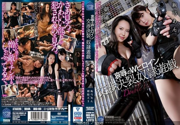 Ayumi_An_Asahi_Ema_-_Shameful_W_Heroin_Negotiations_Breakdown_Servant_Hot_Plays_pt.jpg