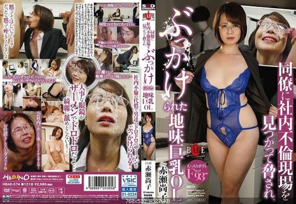 Akase_Shoko_-_Plain-Looking_Office_Lady_With_Big_Tits_Gets_Caught_Having_An_Affair_At_Work_Receives_Bukkake_-_Naoko_Akase_pt.jpg