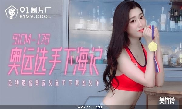 Asianmania Mei Ziling – Olympic player under the sea