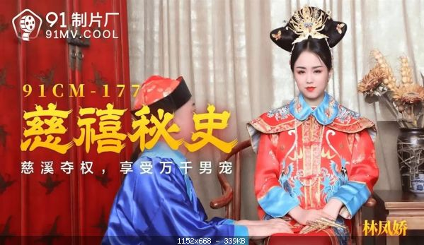 Asianmania Lin Fengjiao – Cixi secret history Cixi took the power to enjoy thous