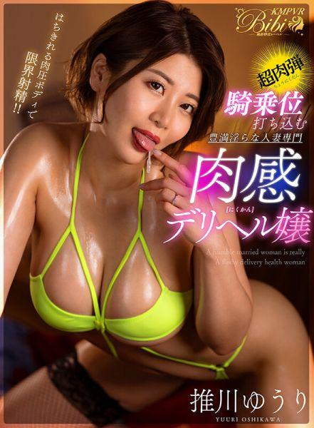 BIBIVR-038 B - VR Japanese Porn