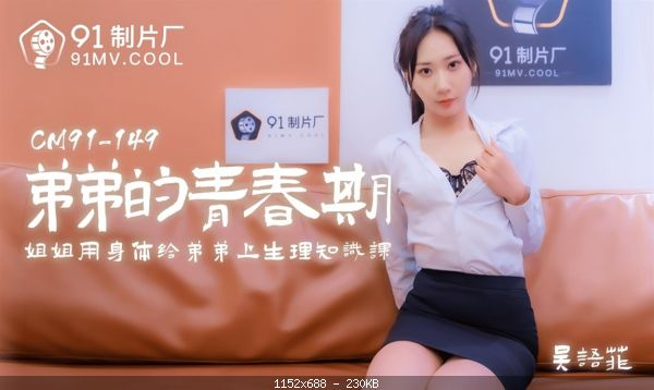 Asianmania Wu Langfei – The younger brother's adolescent sister uses the body to