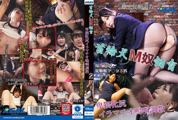 XRL-026 Kanade Tsuchiya, Madoka Mizuno