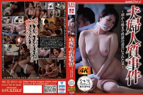 NSFS-032 Haruka Noki
