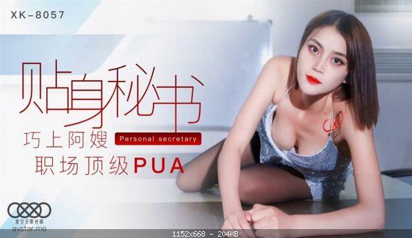 Asianmania Xiaofang – Personal secretary