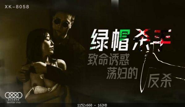 Asianmania Feng Xue – Green hat killer fatal temptation to the anti-killing