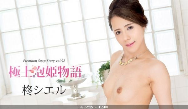 Ciel_Hiiragi_-_The_Story_Of_Luxury_Spa_Lady_Vol_pt.jpg