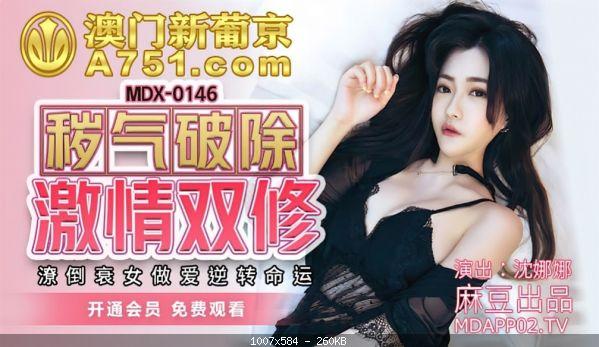 Asianmania Shen Nana – Passion and double repair