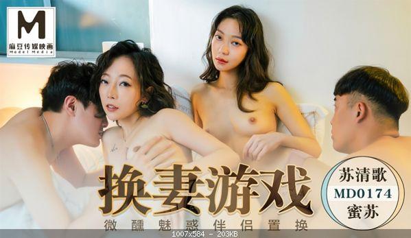 Asianmania Su Qingge & Mi Su – Change the wife's game micro-charm partner replac