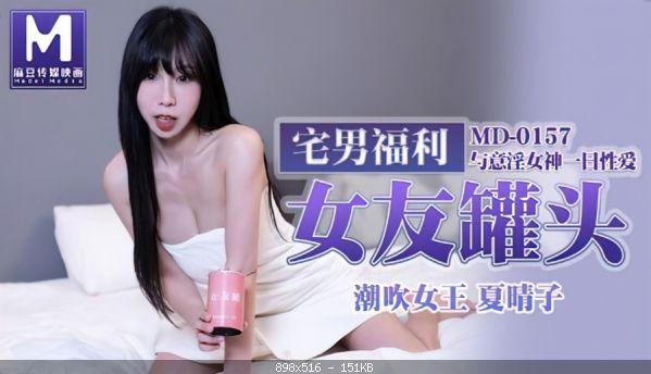 Asianmania Xia Qingzi – Otaku welfare girlfriend cans