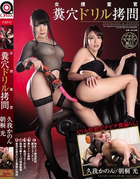 JAV Scat - Akari Asagiri, Kanon Kuga - The Female Detective Shit Hole Drilling T*****e Akari Asagiri Kanon Kuga - OPUD-285 [Year 2018 / FullHD Rip 1080p]