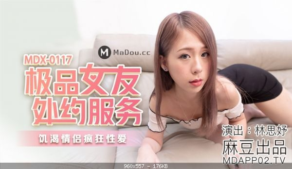Asianmania Lin Siyu – The best girlfriend appointment service  Horny couple craz