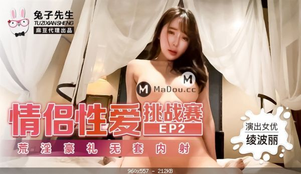 Asianmania Ling Boli – Couple sex challenge EP2 – Obscenity
