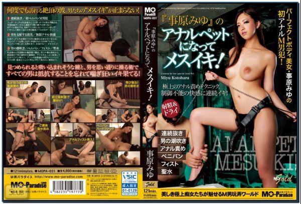 MOPA-031 Mesuiki Become Anal Pet. KotoHara Miyu Asian Femdom