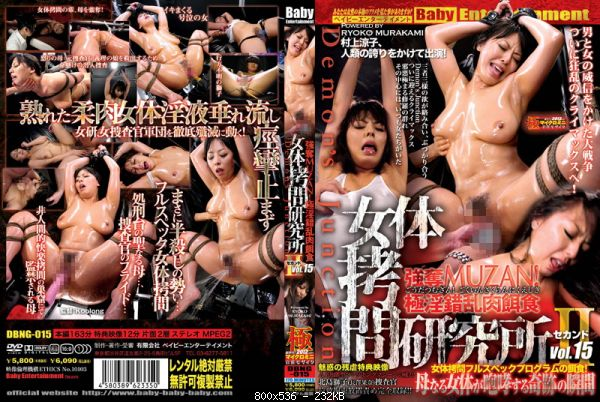 [DBNG-015] 女体拷問研究所 セカンド DEMON'S JUNCTION Vol.15