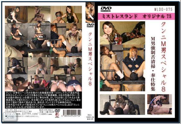 MLDO-075 Cunnilingus M Man Specials 8 Asian Femdom