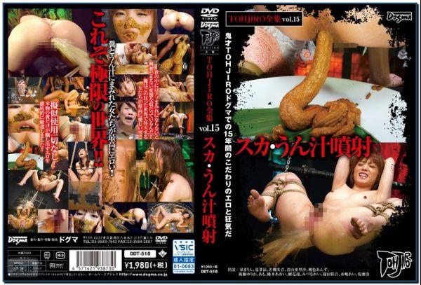 DDT-518 Tohjiro Complete Works Vol.15 Asian Scat Scat
