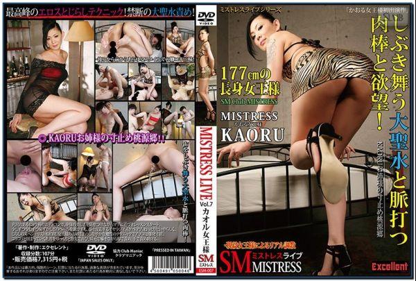 ESM-007 Mistress Live Vol.7 Asian Femdom