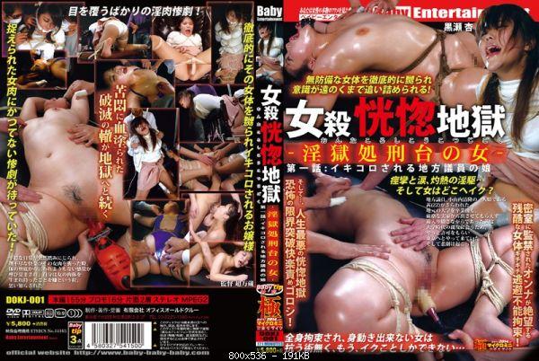 [DOKJ-001] 女殺恍惚地獄-淫獄処刑台の女- 第一話:イキコロされる地方議員の娘