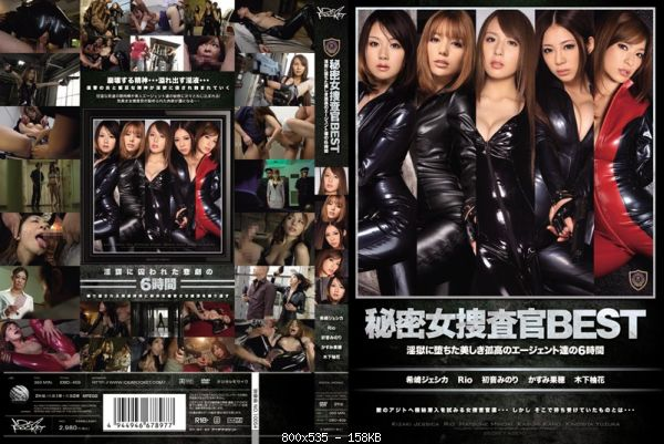 [IDBD-409] 秘密女捜査官BEST 淫獄に堕ちた美しき孤高のエージェント達の6時間