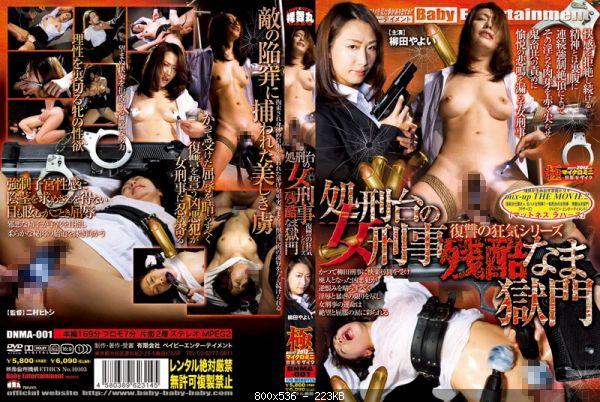 [DNMA-001] 処刑台の女刑事 残酷なま獄門