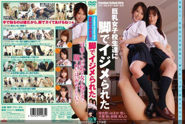 [NFDM-077] Freedom School Girls 巨乳女子校生達に脚でイジメられた