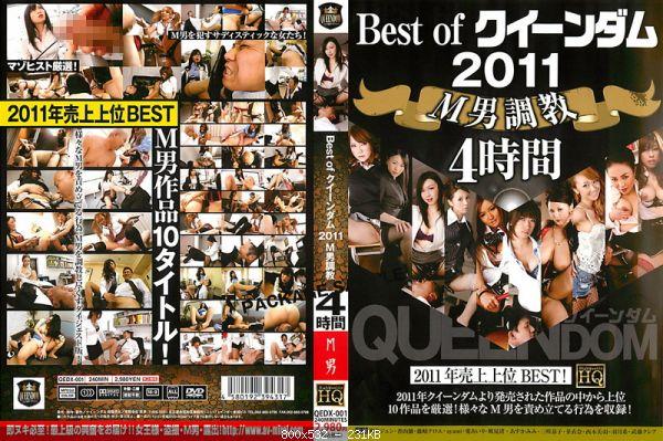 [QEDX-001] Best of クイーンダム 2011 M男調教