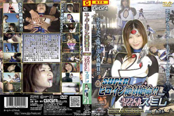 [THZ-02] スーパーヒロイン絶対絶命!!