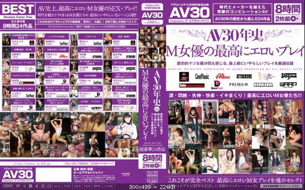[AAJ-028] AV30年史 6 M女優の最高にエロいプレイ(2枚組)