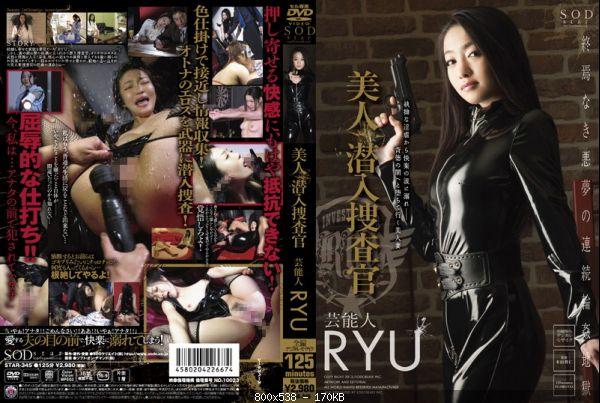 [STAR-345] 美人潜入捜査官 芸能人 RYU