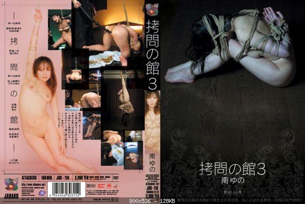 [JBD-110] 拷問の館3 南ゆの