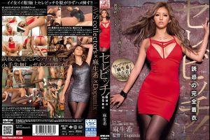 Nozomi_Aso_DPMX-010.jpg