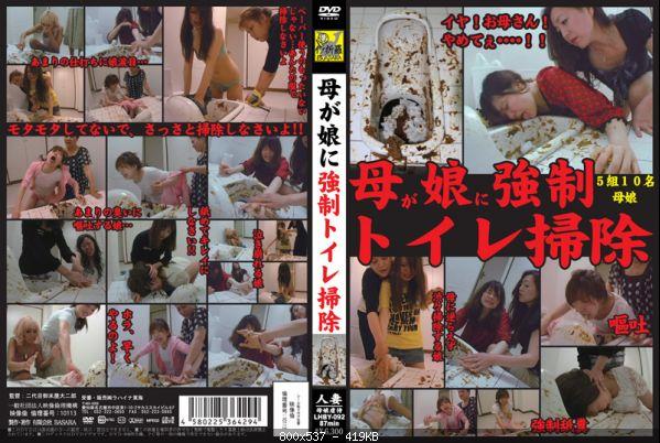 [LHBY-092] 母が娘に強制トイレ掃除