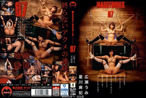 [TKI-035] MASOTRONIX 07 広瀬うみ 星川麻紀