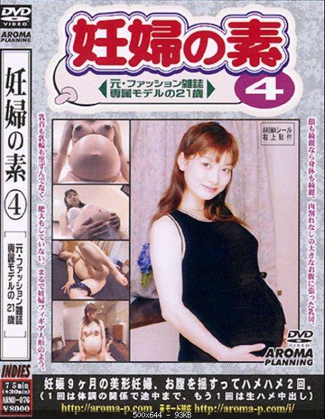 [ARMD-076] 妊婦の素 4